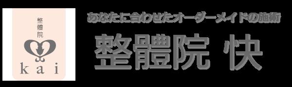 整体・【整體院 快】 |東京・世田谷(弦巻|駒沢)
