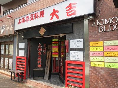 上海料理 支那そば 大吉